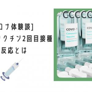 [コロナ体験談]モデルナワクチン2回目接種の副反応。20代男性におこった症状とは?