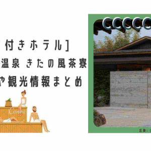 [神奈川/箱根] 箱根仙石原温泉 きたの風茶寮のサウナやアクセス,  観光, グルメ, 駐車場はある?詳細情報をお届け