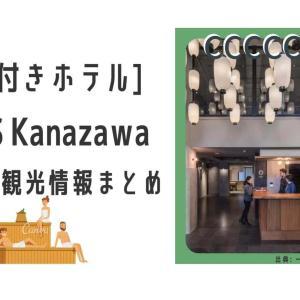 [石川/金沢] LINNAS Kanazawaのサウナやアクセス,  観光, グルメ, 駐車場はある?詳細情報をお届け