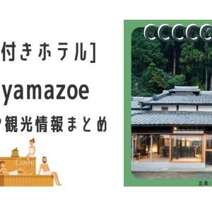 [奈良/奥大和] ume, yamazoeのサウナやアクセス,  観光, グルメ, 駐車場はある?詳細情報をお届け