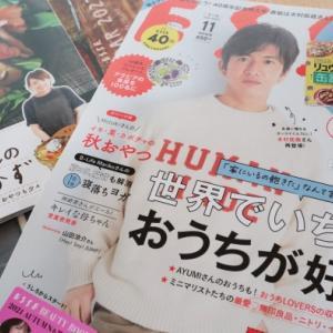 買った雑誌類とレポーター
