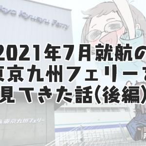 2021年7月就航の東京九州フェリーを見てきた話(後編)