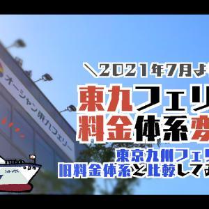 東九フェリーの料金体系が変更!東京九州フェリーと比較してみた