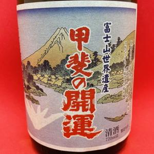 井出「甲斐の開運 記念ラベル」の味|アルコール臭強めラベンダー系の香りにとろみコク旨味安定の飲みやすい日本酒