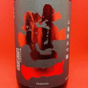 笹一「山廃純米吟醸 甲州夢山水」の味|甘さたっぷり赤りんご系の香りと味にずっしりアルコール感ある日本酒