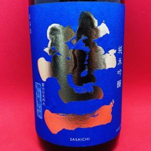 笹一「純米吟醸 甲州夢山水」の味|マスカットと巨峰の発酵途中のような味と香りに強めのアルコール後味がまろやか