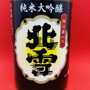 北雪「北雪 佐渡越淡麗100% 純米大吟醸」の味|ほとんどふじりんごの香りと味で酸味強めアルコール強めのお酒