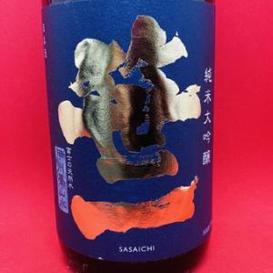 笹一「純米大吟醸 甲州夢山水」の味|青りんご・マスカット系の味と香りに強めのアルコールと甘味とろみ強め