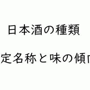 日本酒の種類と特定名称【味の傾向と違い】