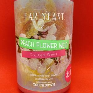 FAR YEAST「Peach Flower Weiβ」の味|苦味強めのホップと桃の花のバランスがよい素晴らしい味わい&良い苦味