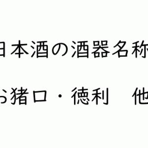 日本酒の酒器の名称と選び方【お酒を注ぐやつ】