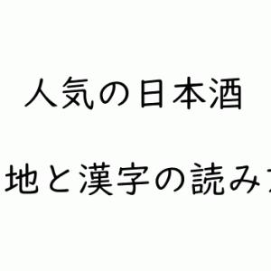 人気な日本酒の種類と産地【漢字の読み方が難しいもの厳選】