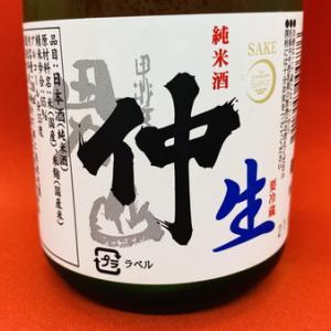八巻「仲 純米生酒」の味|メロン系の味と香りに優しいアルコール感があってほぼ水で瑞々しい絶品超推奨日本酒