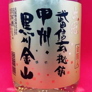 太冠「甲州黒川金山 金箔入 武田信玄秘鉱」の味|穀物感のある甘さとミネラル感にとろみが少しある中辛日本酒