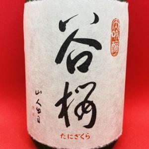 谷櫻「大吟醸 谷桜」の味|青りんご系の香りと甘味たっぷりでフルーティーかつ辛口ずっしりな日本酒