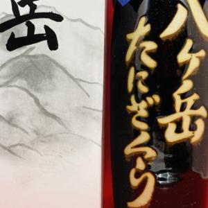 谷櫻「本醸造原酒 八ヶ岳(やつがたけ)」の味|穀物香とすごく強いアルコール臭に渋みがある極超辛口日本酒
