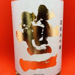 笹一「夏純米吟醸」の味|青りんごマスカット系の香りに良い甘味と微酸味・渋味のある飲みやすいバランス型日本酒