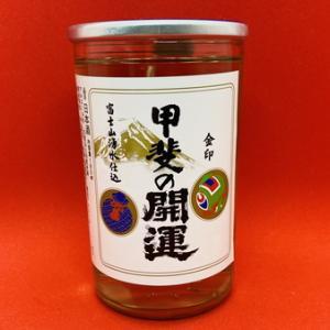 甲斐の開運「金印 カップ酒」の味|強めアルコール臭と微弱乳酸系甘酒ヨーグルトの甘口増しの辛口日本酒