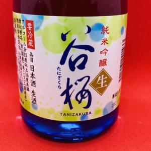 谷櫻「純米吟醸 生」の味|なめらかエタノールと酸味強め甘味・乳酸・渋味同列ちょっとクセがある伝統的な日本酒っぽい