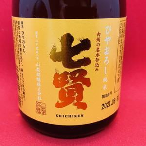 七賢「ひやおろし純米2021」の味 はちみつ系砂糖と辛口たっぷりの濃厚クリーミーで弱酸性っぽい日本酒