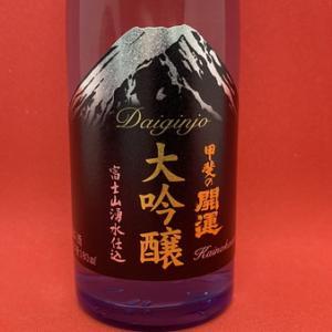 井出「甲斐の開運 大吟醸」の味|青りんご/梨系フルーティーな酸味と甘味にバランス型の透明感ある日本酒