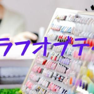 愛知県知多郡阿久比町にあるFluff obtain(フラフオブテイン)の特徴や口コミ