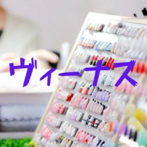高知県高知市にあるヴィーナスネイルビューティーカレッジの特徴や口コミ