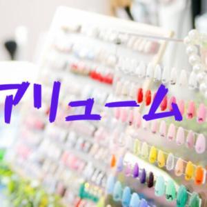 京都府京都市にあるネイルスクール「アリューム」の特徴や口コミ