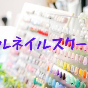東京都渋谷区にあるリールネイルスクールの特徴や口コミ