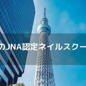 目的で選ぼう!東京のJNA認定ネイルスクール18校を紹介(随時更新中)