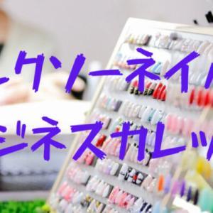 福岡県福岡市にあるルクソーネイルビジネスカレッジの特徴や口コミ