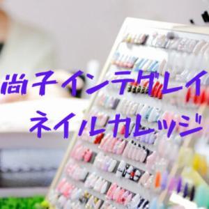 東京都渋谷区にある高野尚子インテグレイティッドネイルカレッジの特徴や口コミ