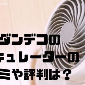 モダンデコのサーキュレーターの特徴や機能、口コミは?掃除方法も調査!