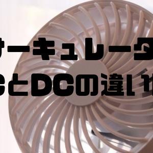 サーキュレーターACとDCの違いは?音や扇風機との違いもチェック!