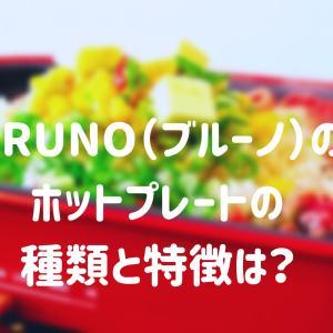 BRUNO(ブルーノ)のホットプレートの種類と特徴や口コミや評判は?