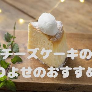 大阪のチーズケーキのお取りよせのおすすめ!お土産にも!!