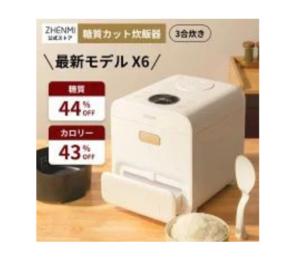 シェンミ糖質カット炊飯器X6の口コミ評判は?44%糖質オフの仕組みとは?