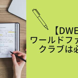 【DWE】入るべき?ワールドファミリークラブ(WFクラブ)のメリット・デメリット