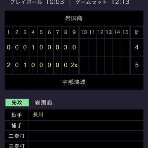 高校野球!