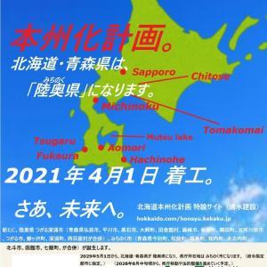 北海道本州化計画。
