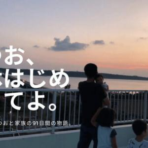 たつお、育休はじめるってよ。第9話「宮古島での過ごし方。夢のような生活!!」