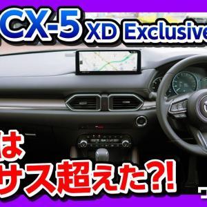 【新型CX-5 内装はレクサス超え?!】2020マイナーチェンジ エクスクルーシブモード内装&外装編 | MAZDA CX5 XD Exclusive Mode