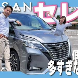 【セレナ】便利すぎるミニバン!実燃費測定!e-POWERじゃなくても十分!?