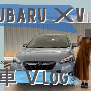 SUBARU XV納車/フォレスターから乗り換えました🚗