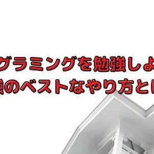 プログラミング初心者 超絶簡単ロードマップ!