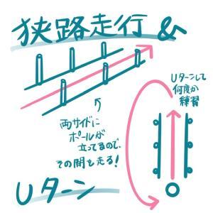 【教習体験記】第3回:試験課題「1本橋」
