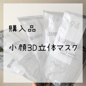 韓国で人気の立体マスク「KF94」