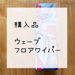 【購入品】ウェーブ・フロアワイパー