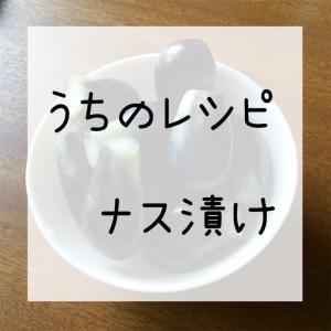 うちのレシピ ナス漬け