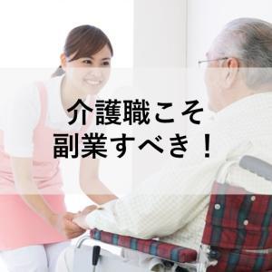 介護士こそ副業をすべき理由とおすすめのWワーク
